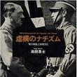 虚構のナチズム「第三帝国」と表現文化池田浩士人文書院