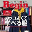Begin (ビギン) 2018年 6月号 [雑誌] Kindle版