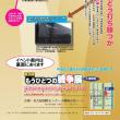 【2016.8.5〜8.7】もうひとつの戦争展「日中歴史戦にどう打ち勝つか」【名古屋】