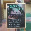 あま恋ジェラート 山形県長井市