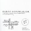 香月美代子・チクチク展