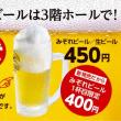 【新発売】みぞれビールいかがでしょうか?