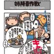 #315 姉降車作戦