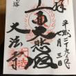 ご朱印帳、長野県、大法寺