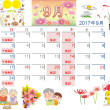 9月の休診日カレンダー 2017