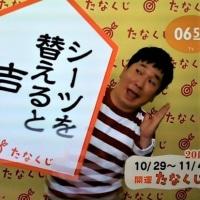 ☆ ー  2018  10/ 29 ~ 11/4  の 開運たなくじ ー ☆