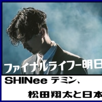 SHINee テミン、松田翔太と日本ドラマで初共演!「ファイナルライフ−明日、君が消えても−」