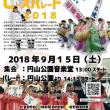 Kyoto×OneKoreaピースパレード2018