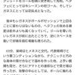 柴崎岳9月9日