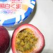 動画 Passion fruit on アイス 2018