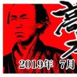 バックギャモン高知オープン2019開催のお知らせ