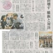 #akahata 堺市長選 暮らし優先 竹山さんで/自治の街壊す 維新と対決・・・今日の赤旗記事