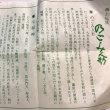 のごみ人形 大黒天・絵手紙