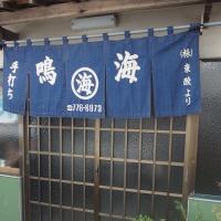 丸海鳴海中華そば店(青森県青森市)