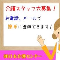 大宮駅【 グループホーム 】夜専でもOK!