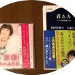 田嶋陽子喜寿コンサート