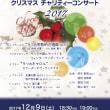 11/12 野外コンサートご報告