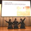 2018.11.16 国際理解教育派遣事業帰国報告会