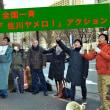 2月16日、全国納税者一揆「佐川ヤメロ!」アクション