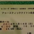 1回中山5日目(休予う日)・おっタイム!