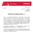 野村HD、537億円支払いで 、米国司法省と和解。