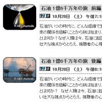 NHK BS 再放送:石油1億6千万年の旅