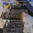 国立天文台 野辺山宇宙電波観測所 特別公開2017 長野県は宇宙県 特別講演会
