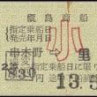 硬券追究0101 甑島商船