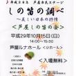 芦屋市民ステージ< しの笛の調べ~美しい日本の抒情 > 10月15日