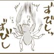 ハエトメグモ