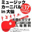 ミュージックカーニバルin大仙 '18