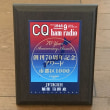 「CQ誌70周年記念アワード特別賞」届きました       2017-12-16