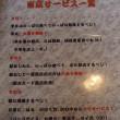 麺屋はる(新潟県燕市)