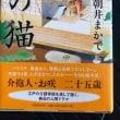 江戸時代の介護 朝井まかて/銀の猫vs映画/たそがれ清兵衛