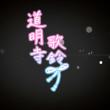 「アイドルマスター シンデレラガールズ スターライトステージ」 プレイ記録その56 プレミアムオーディションガシャ結果