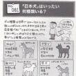 【雑学】6種類の「日本犬」