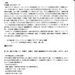 同志社校友会の明日を考えるために(参考資料・慶応大学編)