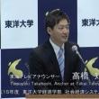 東洋大学・平成30年度入学式  Ustream中継  4月6日金曜日