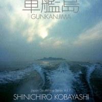 小林伸一郎写真集 『世界文化遺産 軍艦島』