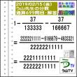 [う山先生・分数]【算数・数学】【う山先生からの挑戦状】分数699問目[Fraction]