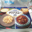 ■ 大腸ポリープ/14回目