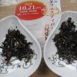 台湾廬山のお茶
