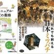 日本ミツバチを飼う?。