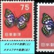 日本切手と蝶④