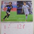 12月のなでしこジャパンカレンダー