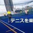 参加者募集中です~第19回 テニス&仲間作り交流会【池袋】