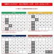 11月スクールカレンダー