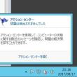 Windows Server 2012 で記憶域容量が70%を越えたのに、アラームが出ません!!