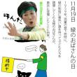 小池百合子都知事、緑のおばさんの日