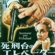 『死刑台のエレベーター』  旅の友・シネマ編 (15)